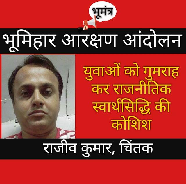 bhumihar aarkshan aandolan