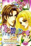 การ์ตูน Romance เล่ม 153