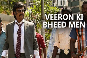 Veeron Ki Bheed Mein