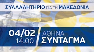 Ανώτατη Συνομοσπονδία Ομοσπονδία Πολυτέκων : Κάλεσμα στο συλλαλητήριο της Μακεδονίας.