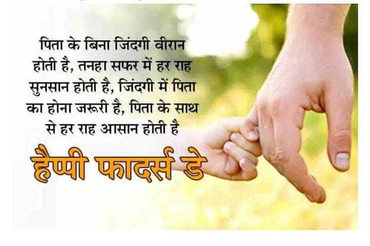 Miss U Papa Shayari In Hindi | Fathers Day Poems In Hindi -