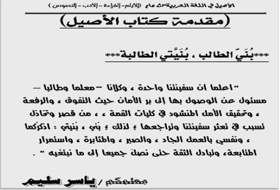 مذكرة لغة عربية للصف الثالث الثانوى 2019
