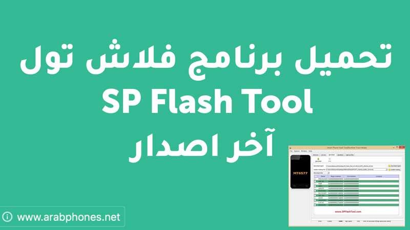 تحميل برنامج SP Flash Tool آخر اصدار