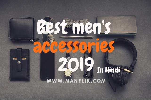 Best men's accessories 2019। Top 10 fashion accessories। in hindi।