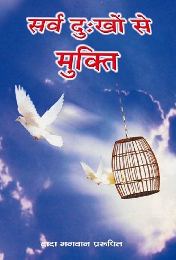 sarva-dukho-se-mukti-dada-bhagwan-सर्व-दुखो-से-मुक्ति-दादा-भगवान