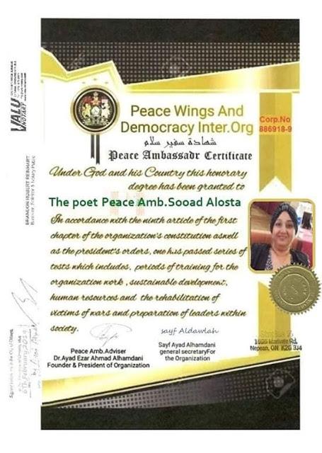 منظمة أجنحة السلام في كندا تكرم الشعراء الفائزين في مسابقة نشيد المنظمة
