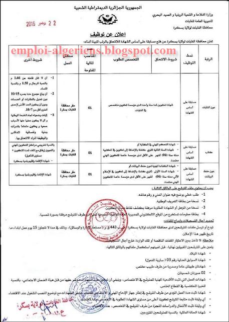 إعلان مسابقة توظيف بمحافظة الغابات ولاية بسكرة نوفمبر 2016
