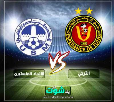 مشاهدة مباراة الترجي والاتحاد المنستيري بث مباشر اليوم 21-4-2019 في الدوري التونسي