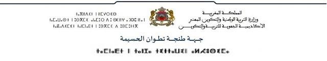 أكاديمية جهة طنجة تطوان الحسيمة تستدعي ناجحين من لائحة الإنتظار لإستكمال ملفات التوظيف
