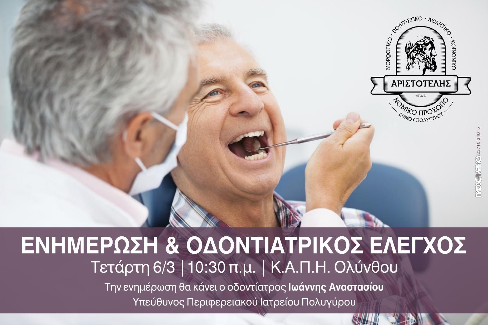 Δωρεάν ενημέρωση και οδοντιατρικός έλεγχος από το Ν.Π. «ΑΡΙΣΤΟΤΕΛΗΣ»