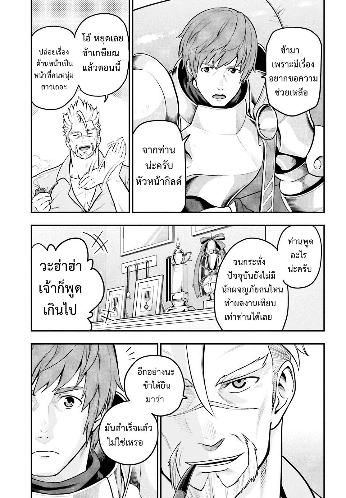 อ่านการ์ตูน Konjiki no Word Master 17 ภาพที่ 3