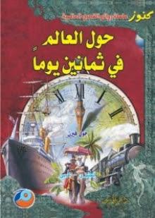 ملخص رواية حول العالم في ثمانين يوماً