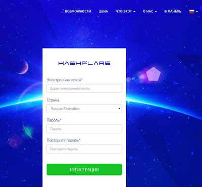 Регистрация на сайте облачного майнинга HashFlare