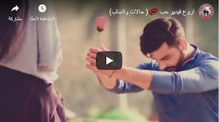 اروع فيديو حب حالات واتساب 2019