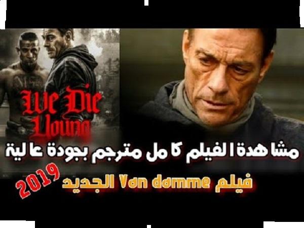 فيلم الأكشن و القتال Van damme الجديد 2019 ، مترجم كامل