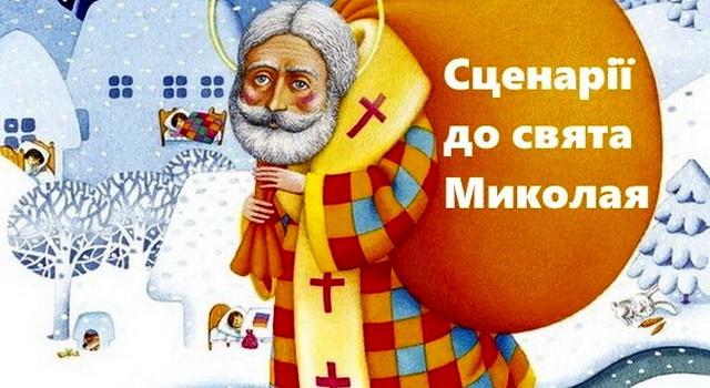 Сценарії до Дня святого Миколая