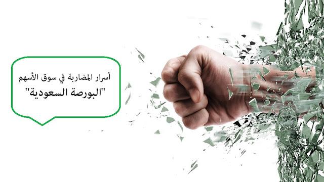 المضاربة-في-البورصة-السعودية