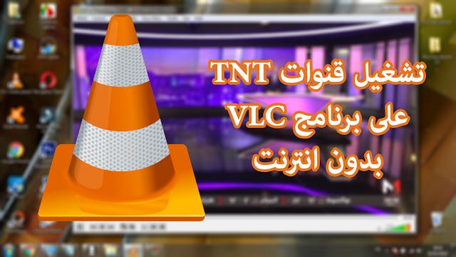 حصريا تشغيل قنوات البث الرقمي TNT على برنامج VLC Media مجانا وبدون انترنت