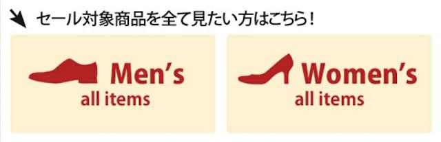 http://px.a8.net/svt/ejp?a8mat=2I0ZM3+B3HWGQ+3CGE+BW8O2&a8ejpredirect=http%3A%2F%2Fwww.shoes-street.jp%2Fshop%2Fc%2Fc12salefw%2F