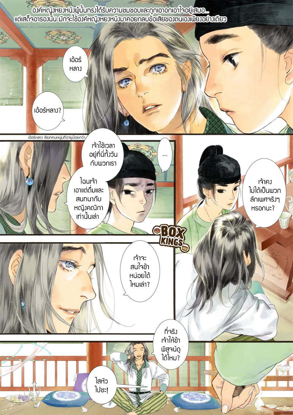 Shi Yi Lu ตอนที่ 1 หน้า 7