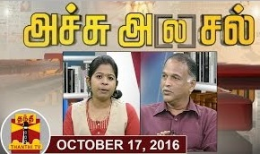 Achu A[la]sal 17-10-2016 Trending Topics in Newspapers Today | Thanthi Tv