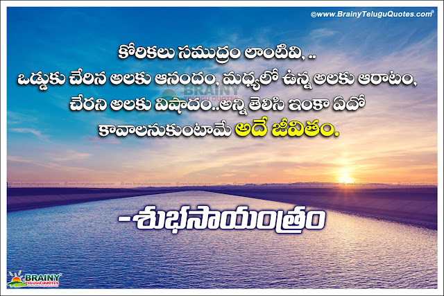 Here is a Telugu Language Top Good Evening Message and Quotes for Friends, Telugu Good Evening Wishes with best Quotes, Telugu Top Good Evening Wallpapers, Telugu 1080p Quotes images, Good Evening Life Quotes and Sayings images, Telugu Awesome Good Evening Nice Sayings