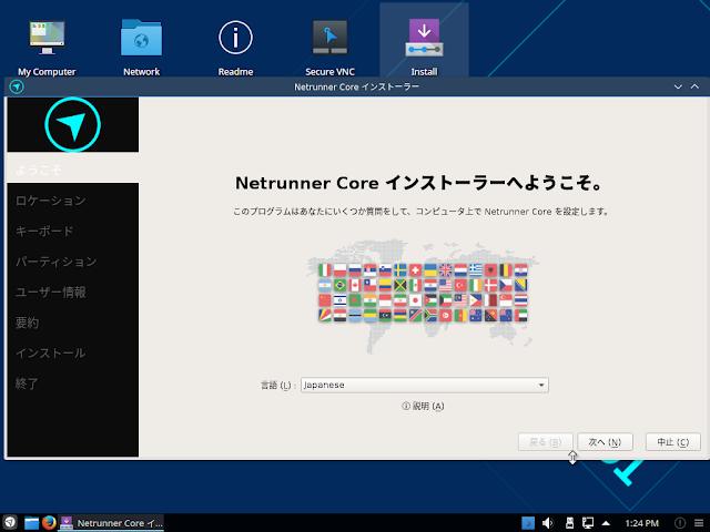 インストーラーの言語設定画面です。日本語表示するには「Japanese」を選択します。