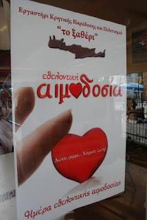 Σύλλογος Κρητών Πιερίας «το ξαθέρι»: Ματαίωση της προγραμματισμένης Εθελοντικής Αιμοδοσίας