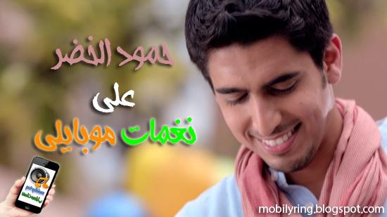 حمود الخضر احمد الشقيري برنامج خوطر