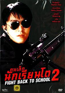 Fight Back to School II (1992) – คนเล็กนักเรียนโต ภาค 2 [พากย์ไทย]