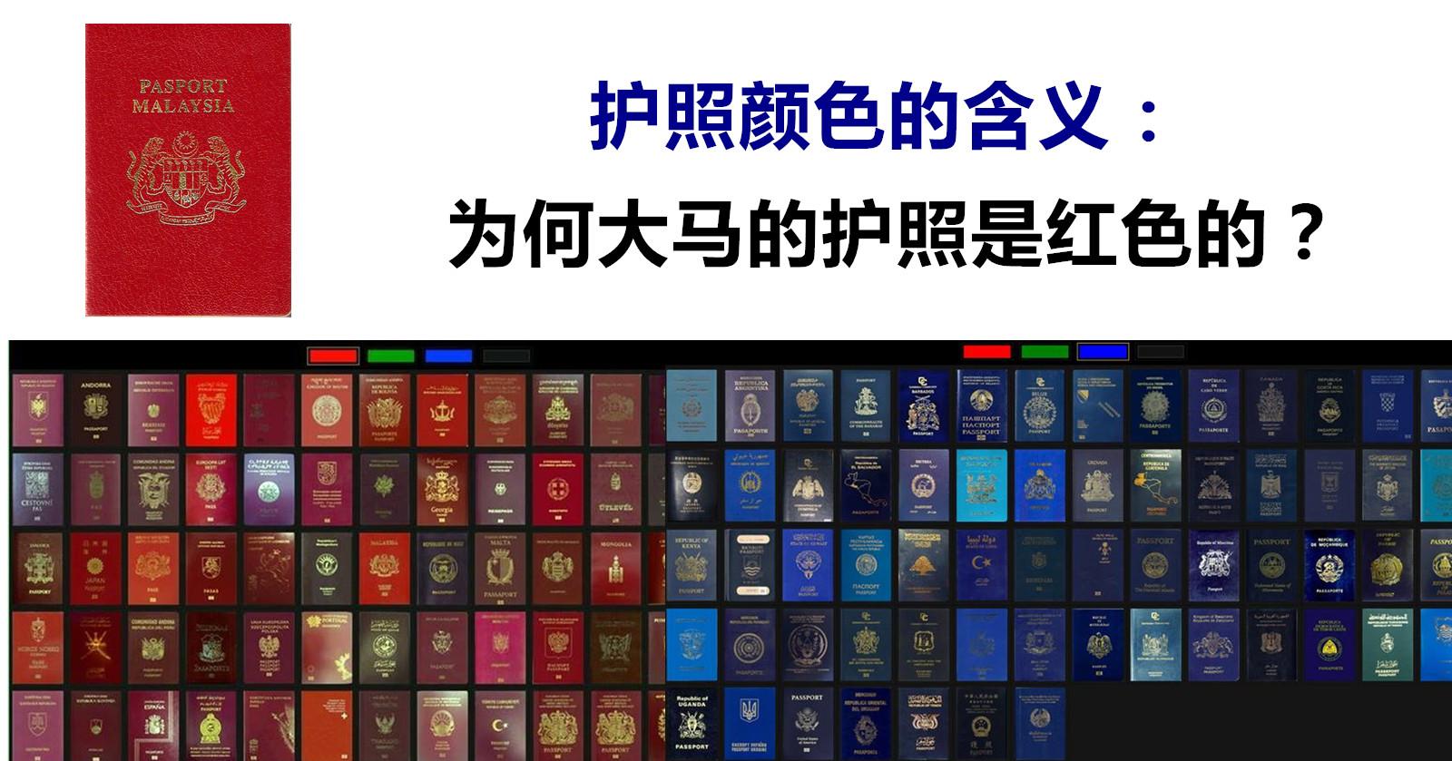 护照颜色的含义:为何大马的护照是红色的?