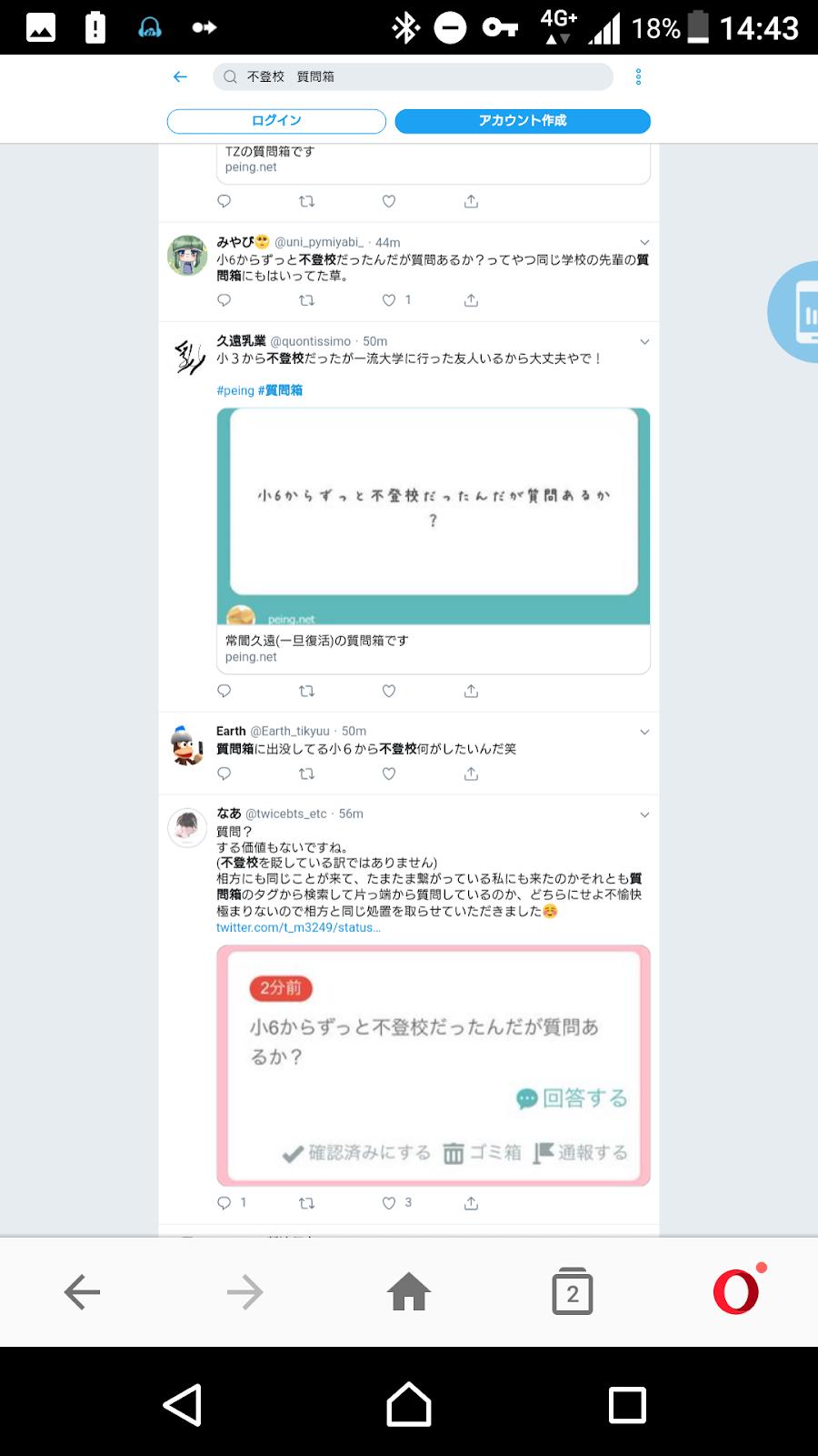 【悲報】小6不登校ニキさん、5chで相手にされずTwitterで暴れまわるwwww