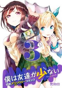 Boku wa Tomodachi ga Sukunai: Koushiki Anthology Comic