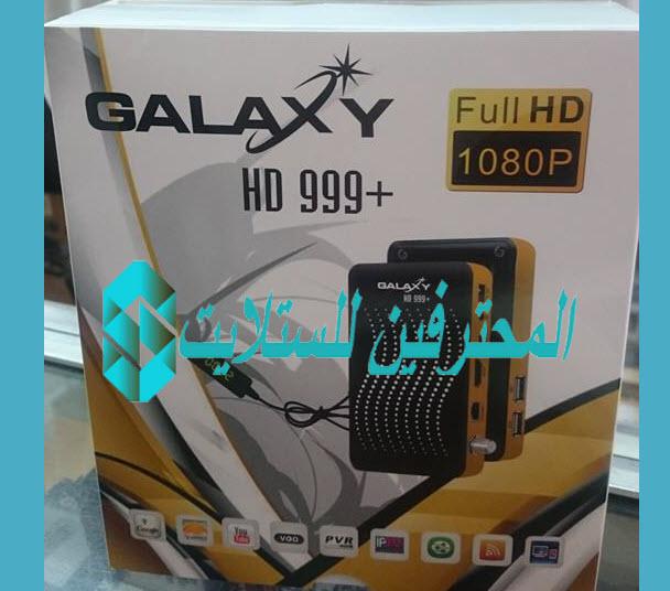 احدث ملف قنوات جلاكسى الاسود GALAXY 999 HD MINI