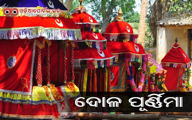 Dola Yatra/ Dola Purnima/ Dola Melan (Panchu Dola, Dola Dasami, Fagu Dasami, Raja Dola, Dasa Dola) and Holi in Odisha. How we celebrate this awesome traditional celebration in Odisha. Dola Melan Odisha Photos, Videos, Holi in Odisha photos, Sandha Nacha, Sakhi Nacha, Raja Rani nacha, pdf download, dola purnima, dola jatra, dola melana photos, articles,