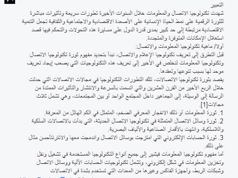 تحميل نموذج امتحان اللغه العربيه الرسمى بالاجابات للصف