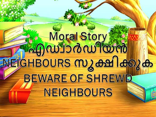 Moral-Story-എഡ്വാർഡിയൻ-NEIGHBOURS-സൂക്ഷിക്കുക-In-Malayalam