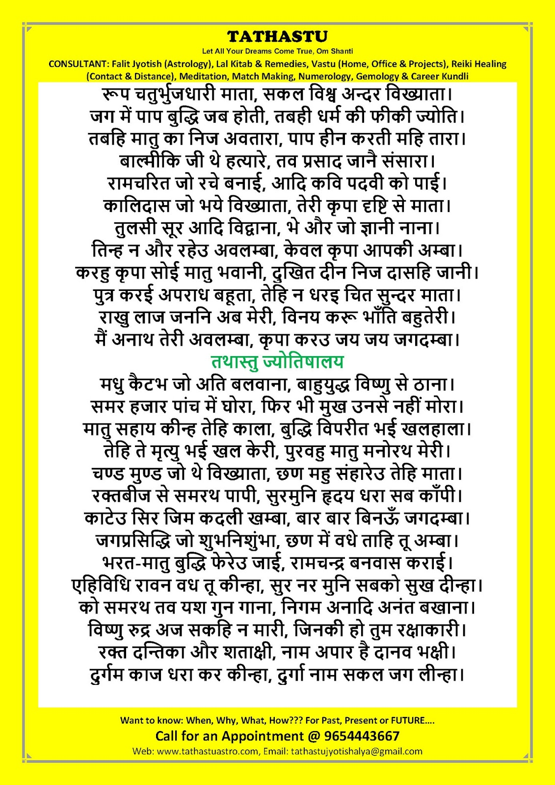 Saraswati Chalisa Pdf