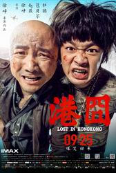 Lost In Hong Kong (2015) BluRay 720p + Subtitle Indonesia