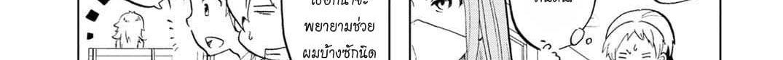 อ่านการ์ตูน Koisuru Yankee Girl ตอนที่ 2 หน้าที่ 42