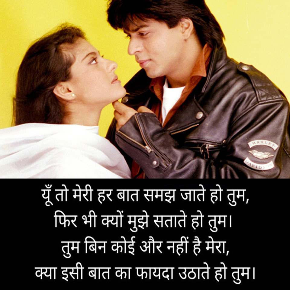 Heart Touching Romantic Shayari for Girlfriend Boyfriend