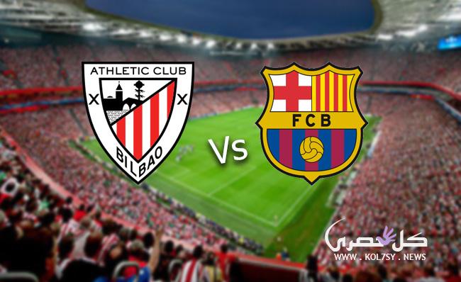 بث مباشر مباراة برشلونة واتلتيك بلباو يوتيوب
