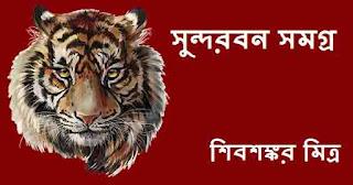 Sundarban Samagra By Shibshankar Mitra Bengali Adventure Stories PDF