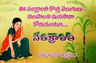 Happy Pongal 2020 Images
