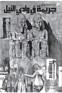 رواية جريمة في وادي النيل pdf - أجاثا كريستي
