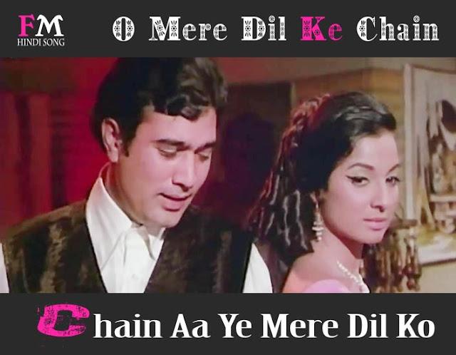 O-Mere-Dil-Ke-Chain-Chain- Mere-Jeevan-Saathi-(1972)