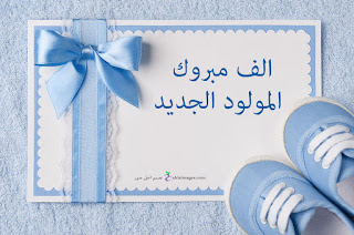 بطاقات تهنئة الف مبروك المولود الجديد