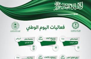 أماكن عروض  وفعاليات الخاصة باليوم الوطني السعودي 1440  / 2019