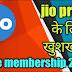 Jio Prime Membership: free renewal for existing users!