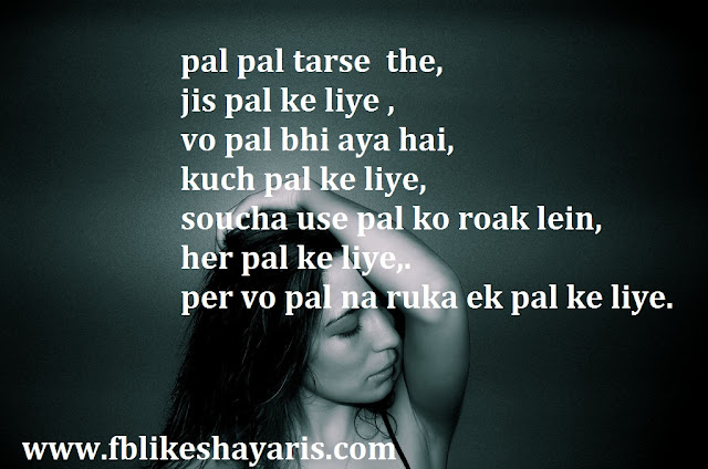 Pal Pal Tarse The - { Sad Shayari }